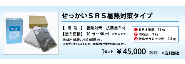SRS-S6