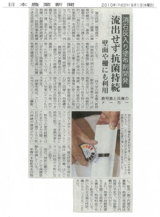 【掲載記事紹介】2010.09.01 日本農業新聞
