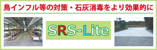 SRS-Liteバナー